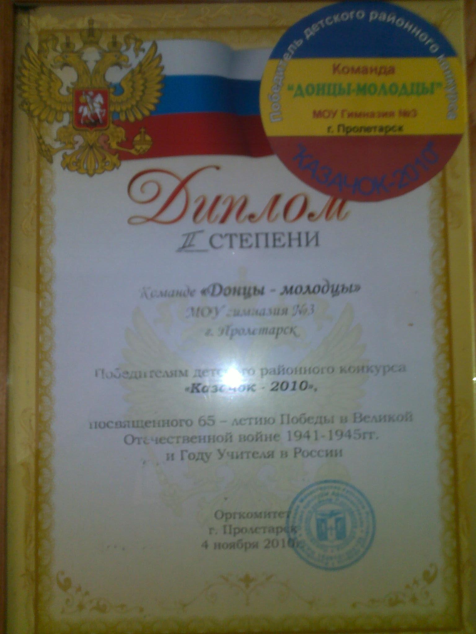 знакомства г пролетарск ростовской области